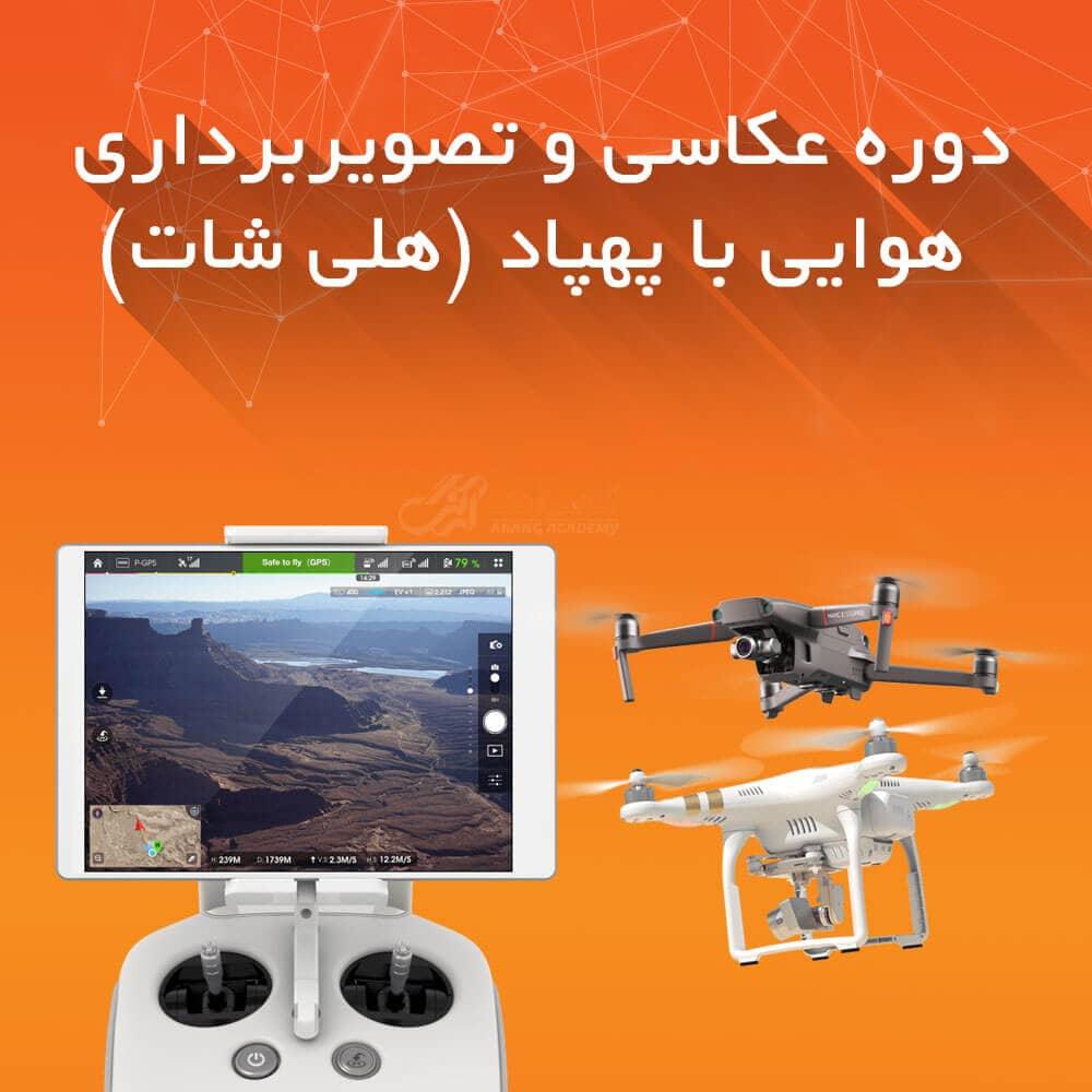 دوره عکاسی و تصویربرداری هوایی با پهپاد (هلی شات)